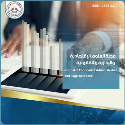 مجلة العلوم الإقتصادية و الإدارية و القانونية