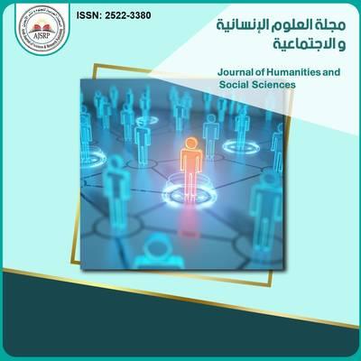 مجلة العلوم الإنسانية و الإجتماعية