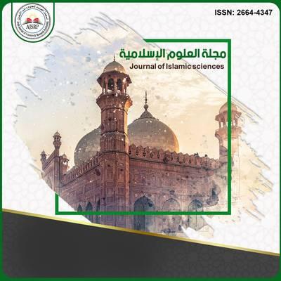 مجلة العلوم الإسلامية