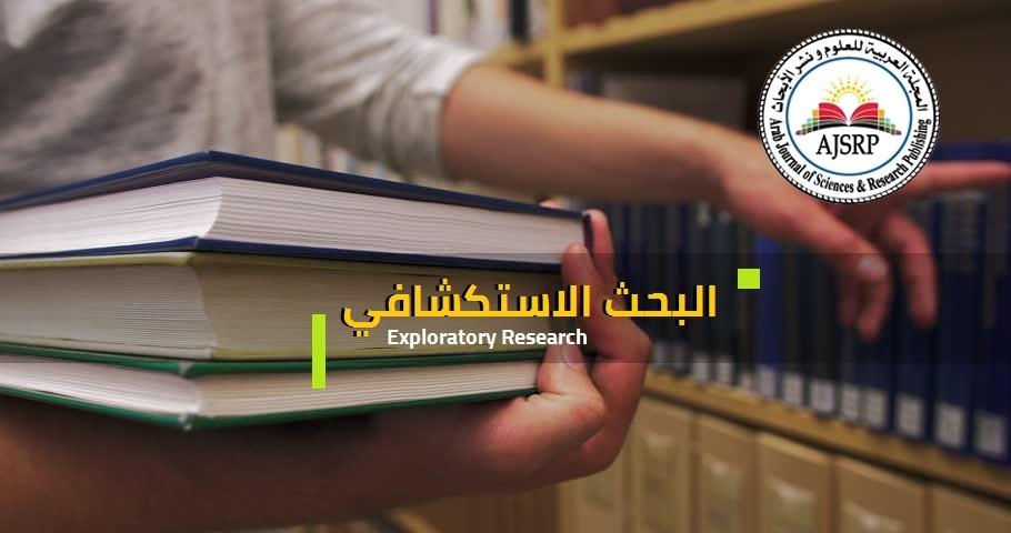 البحث الاستكشافي