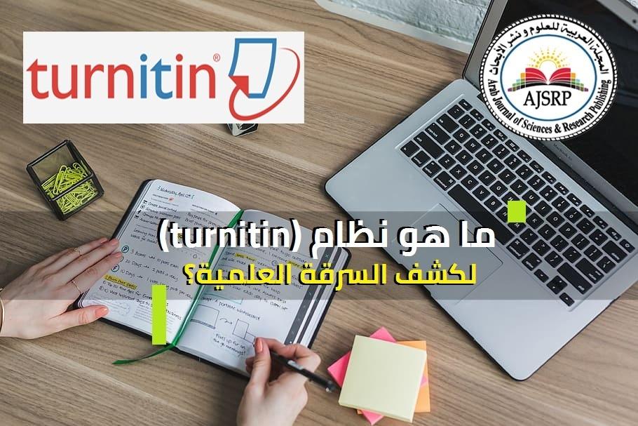 نظام turnitin