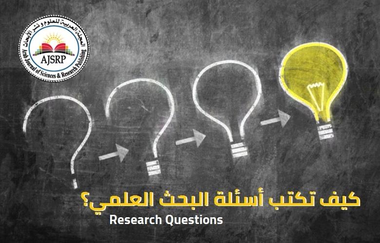 أسئلة البحث