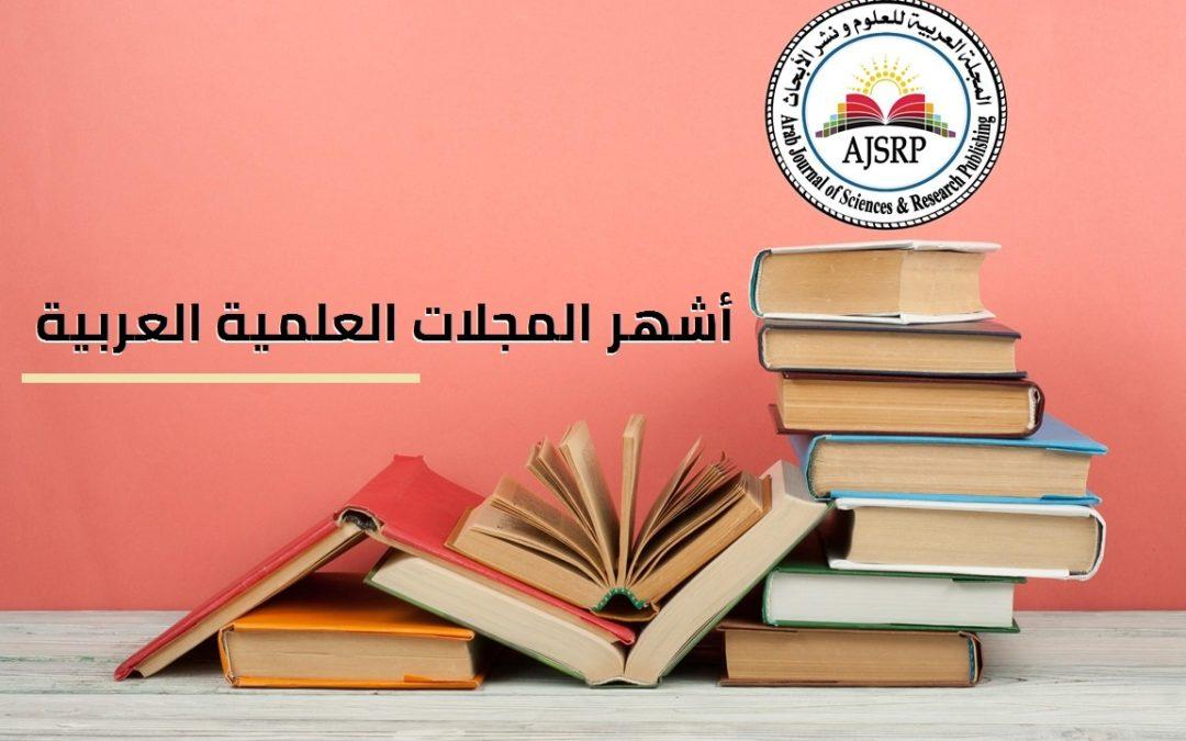 أشهر المجلات العلمية العربية