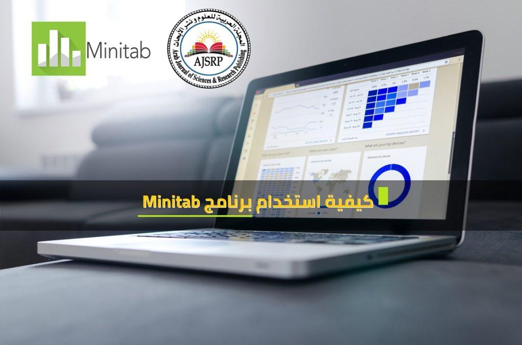 برنامج ميني تاب Minitab