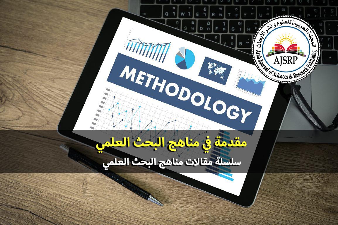 مقدمة في مناهج البحث العلمي المجلة العربية للعلوم و نشر الأبحاث Ajsrp