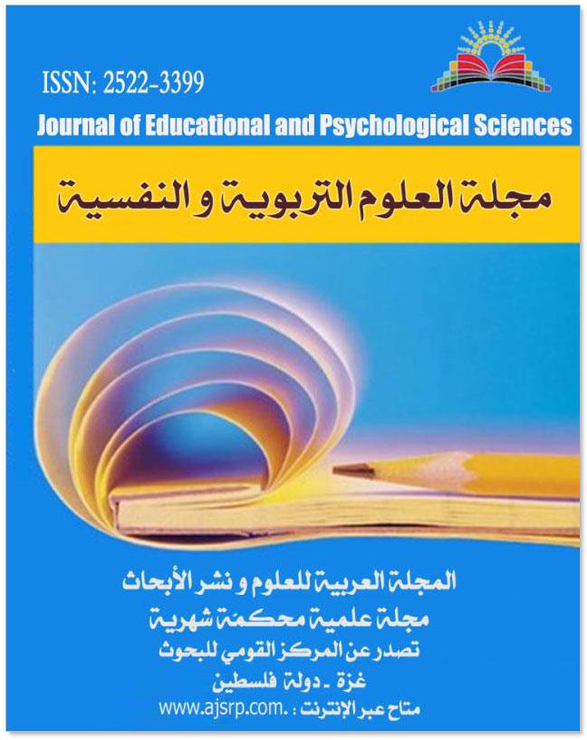 مجلة العلوم التربوية والنفسية