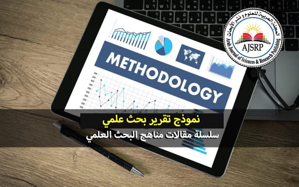 نموذج تقرير بحث علمي