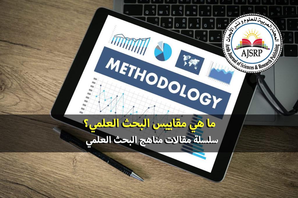مقاييس البحث العلمي