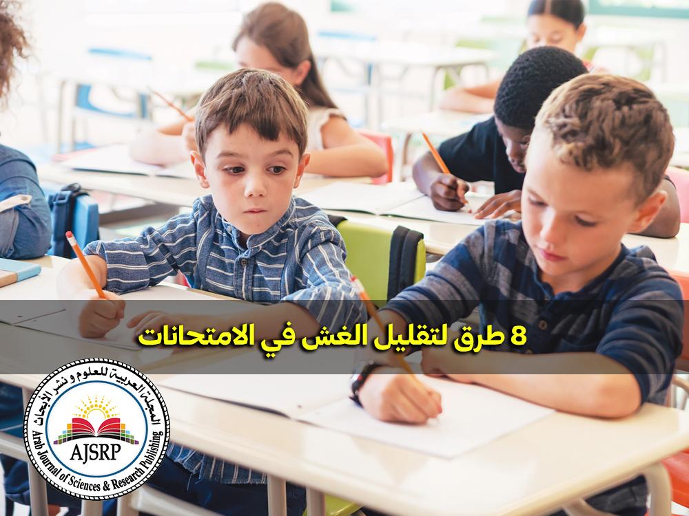 الغش في الامتحانات