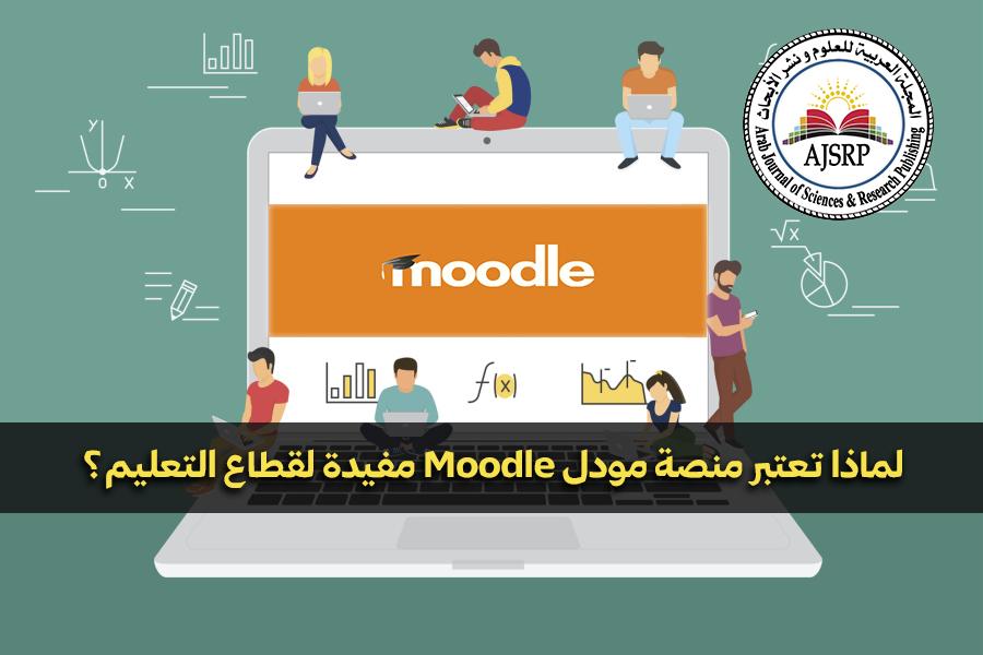 منصة مودل Moodle