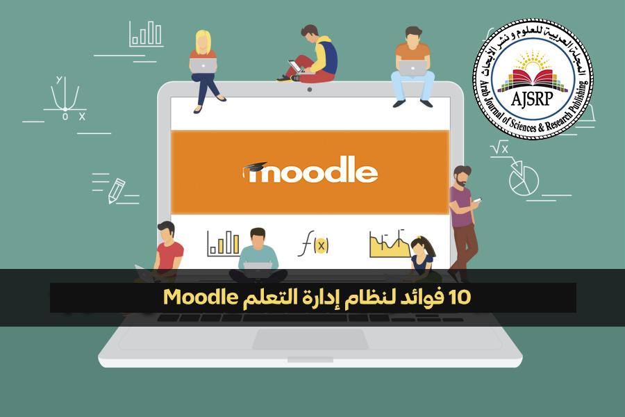 نظام إدارة التعلم Moodle
