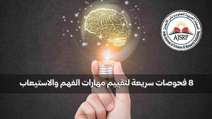 مهارات الفهم والاستيعاب