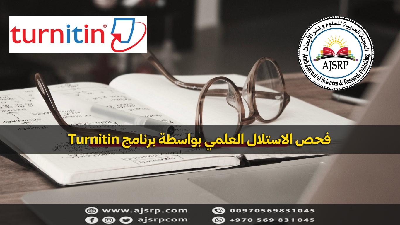 برنامج Turnitin مجانا