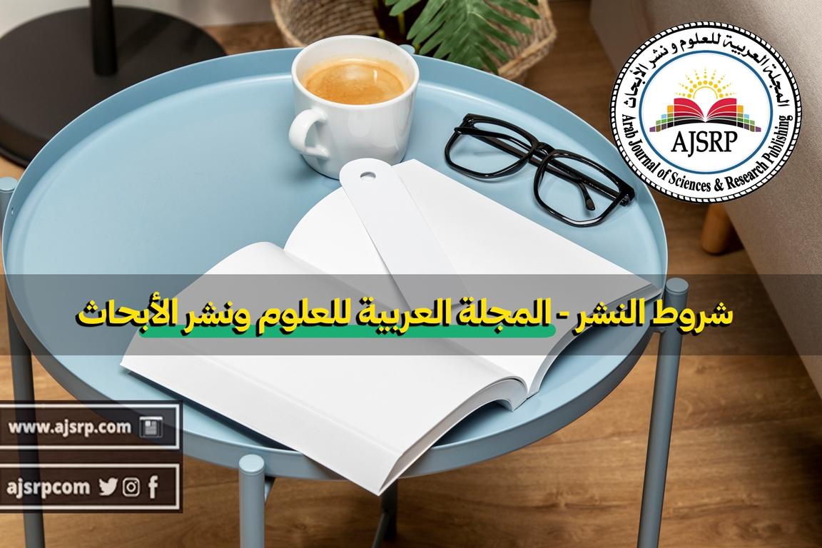 شروط النشر المجلة العربية للعلوم ونشر الأبحاث