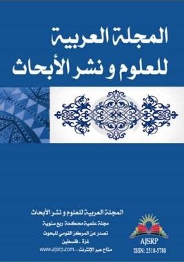 المجلة العربية للعلوم ونشر الأبحاث - العامة
