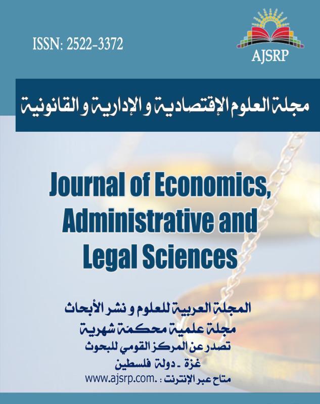 مجلة العلوم الاقتصادية والادارية والقانونية