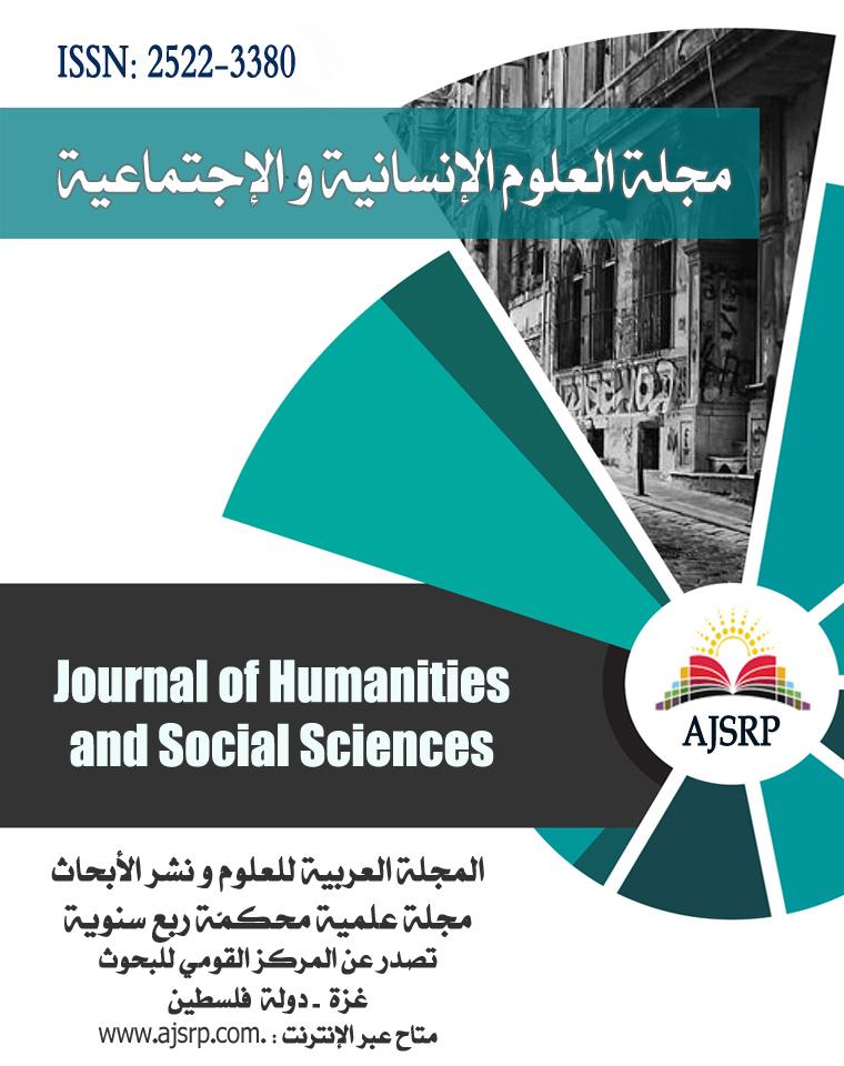 مجلة العلوم الإنسانية والإجتماعية