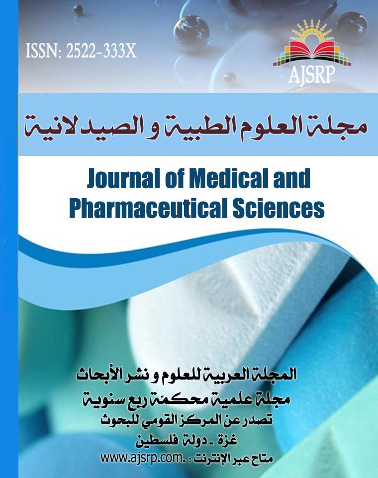 مجلة العلوم الطبية والصيدلانية
