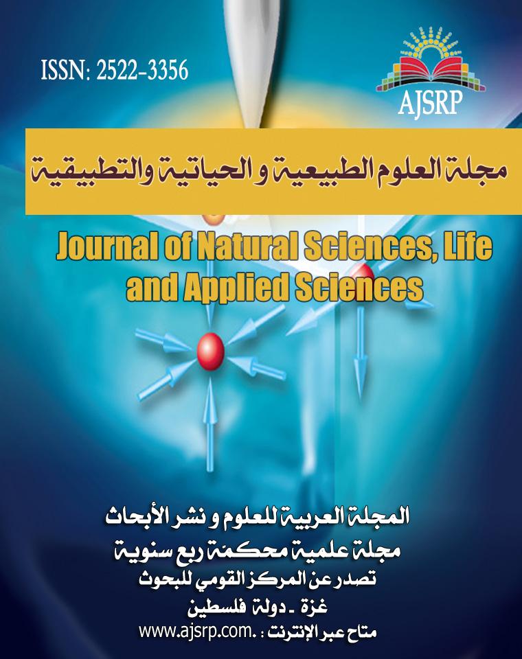 مجلة العلوم الطبيعية والحياتية والتطبيقية