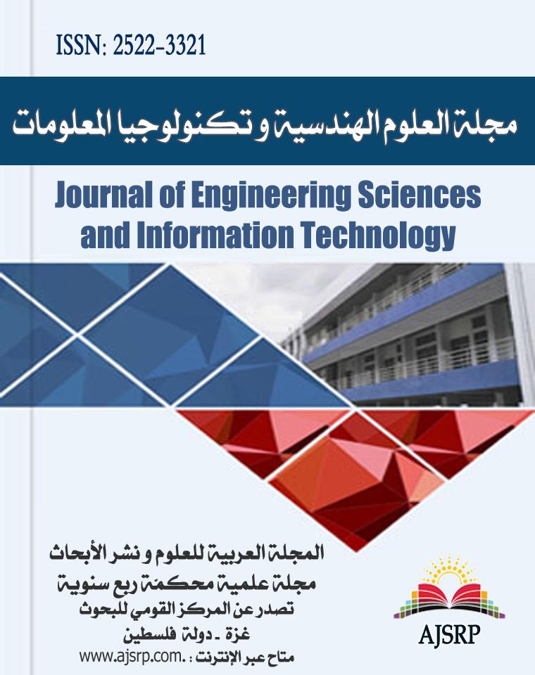 مجلة العلوم الهندسية وتكنولوجيا المعلومات