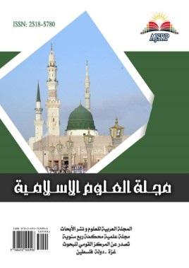 مجلة العلوم الاسلامية