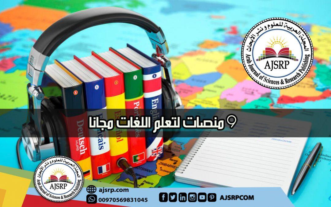 مواقع تعلم اللغات مجانا