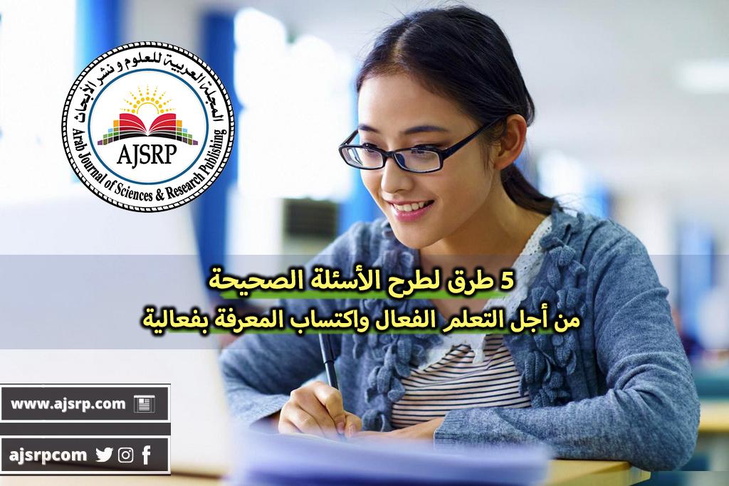 اكتساب المعرفة - التعلم الفعال