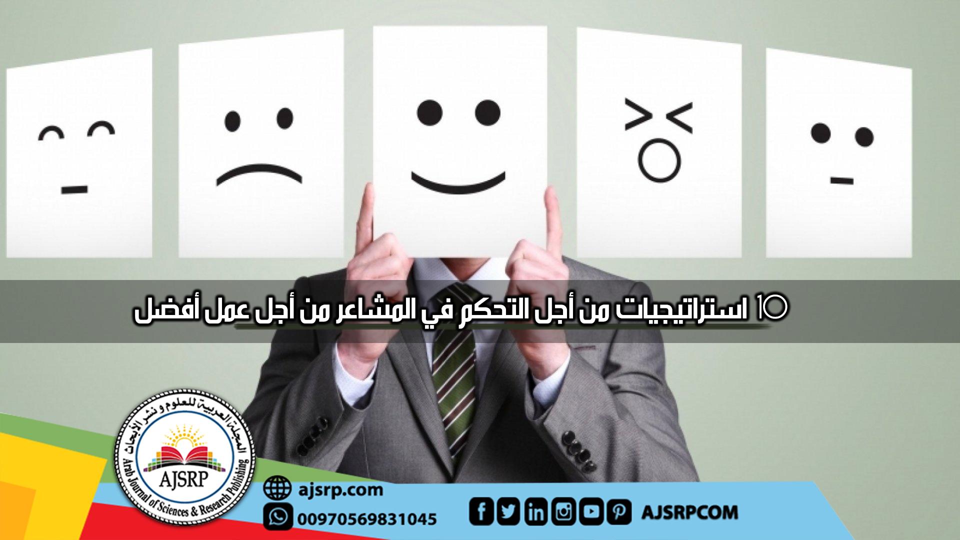 التحكم في المشاعر