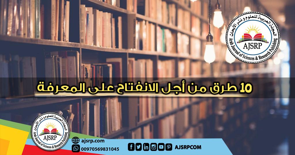 الانفتاح على المعرفة